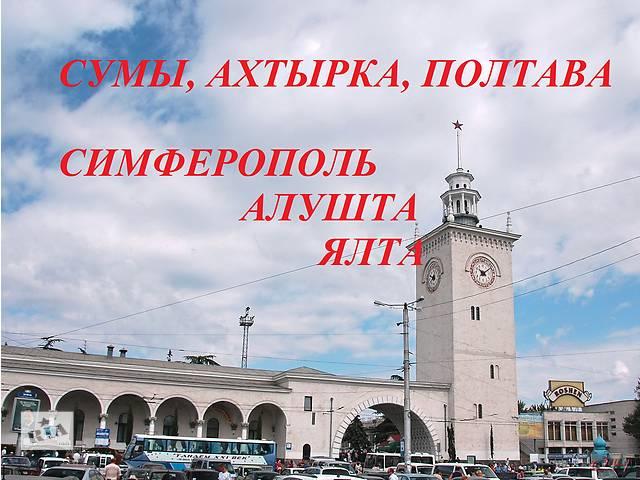 бу Сумы-Симферополь-Ялта  в Украине