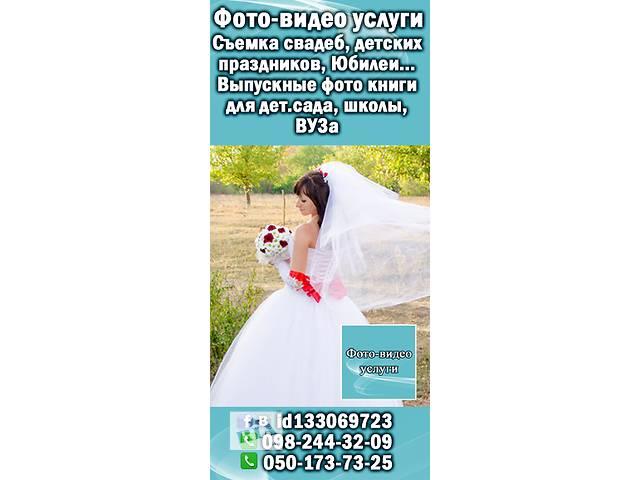 бу  Свадебная съемка, различных мероприятий. Выпускные фотокниги  в Украине