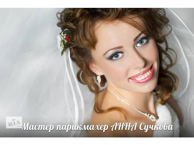 купить бу Свадебные и вечерние прически в Днепропетровской области