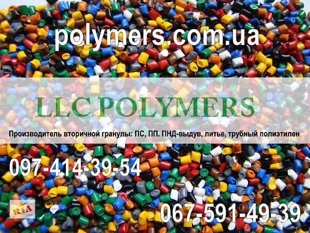 продам сырье и матеріалиПродаємо вторичную гранулу ПЕ-100, ПЕ-80, ПС, ППР, трубний поліетилен бу в Кривом Роге (Днепропетровской обл.)