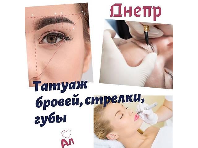 продам Татуаж, перманентный макияж, брови, стрелки Днепр бу в Днепре (Днепропетровск)