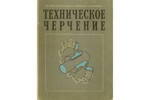 Техническое Черчение (Киев-1972г.)