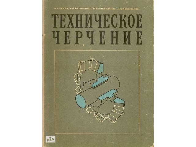 продам Техническое Черчение (Киев-1972г.) бу в Киеве