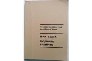 б/в Навчальна література