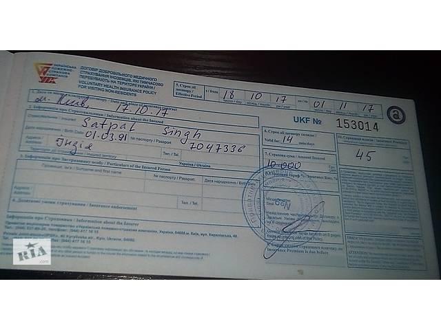 купить бу Медицинское страхование туристов, надежно, недорого. Стар Скай Тревел.  в Украине