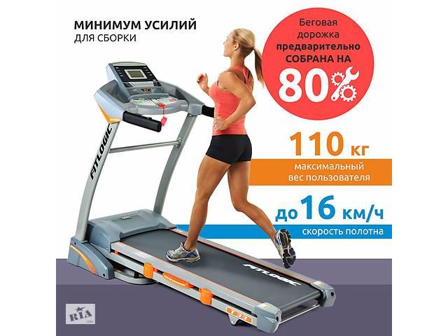 Беговая дорожка FitLogic Т33 по хорошей цене- объявление о продаже  в Днепре (Днепропетровск)