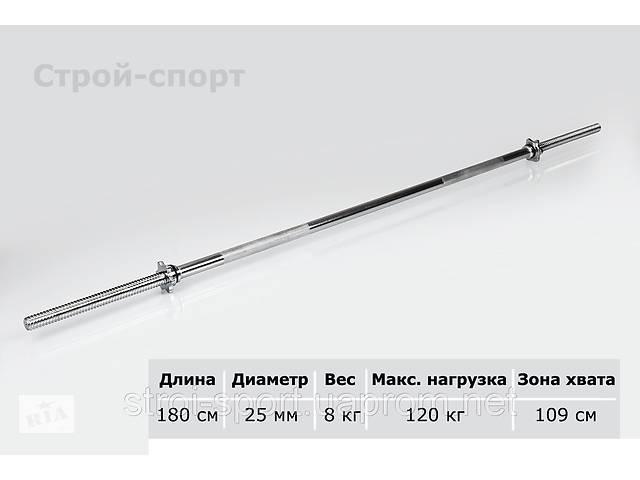 бу Гриф прямой 1,8 м (25 мм) HOP-SPORT в Одессе