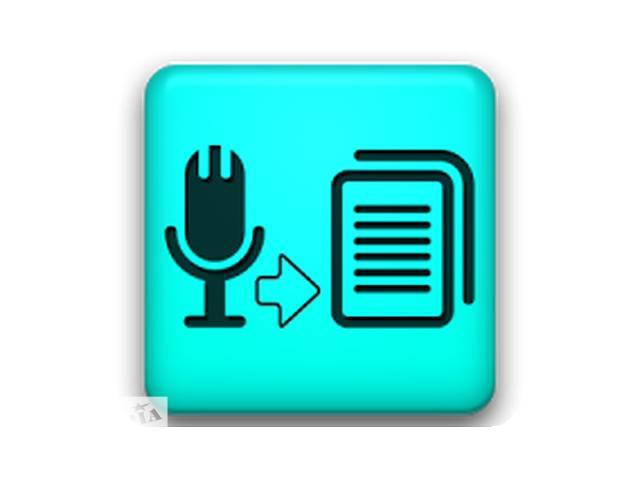 продам Транскрибация, расшифровка (аудио, видео, изображений), перевод (англ-рус-укр) бу  в Украине