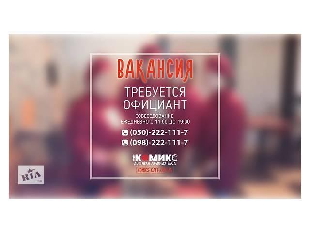 продам Требуется официант бу в Краматорске