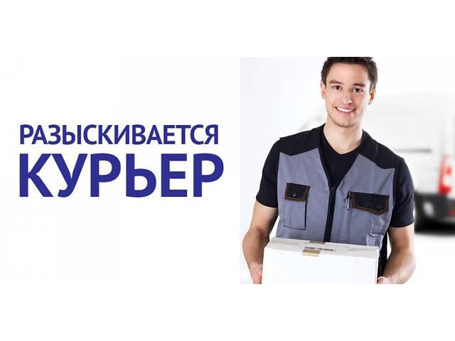 Требуется пеший курьер- объявление о продаже  в Харькове