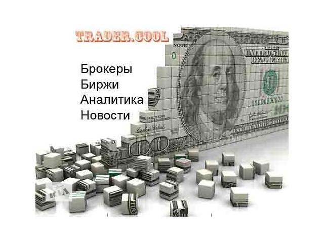 Трейдер Кул- выбор брокера, бонусы Forex, форум, новости, форекс аналитика, обучение, управление.- объявление о продаже   в Украине