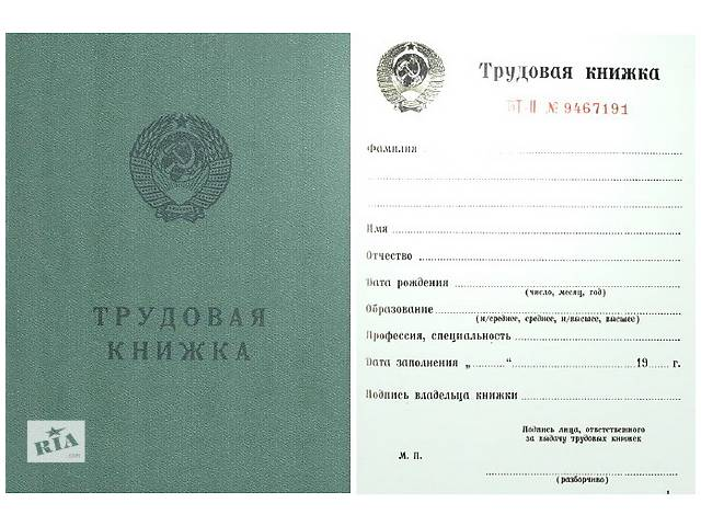 Трудовая книжка старого образца для восстановления записей Госзнак 1974 СССР- объявление о продаже  в Киеве