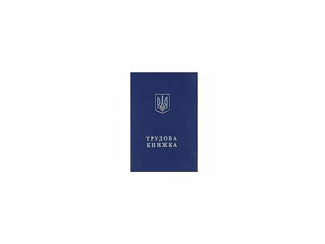 купить бу Тудова книжка в Киеве