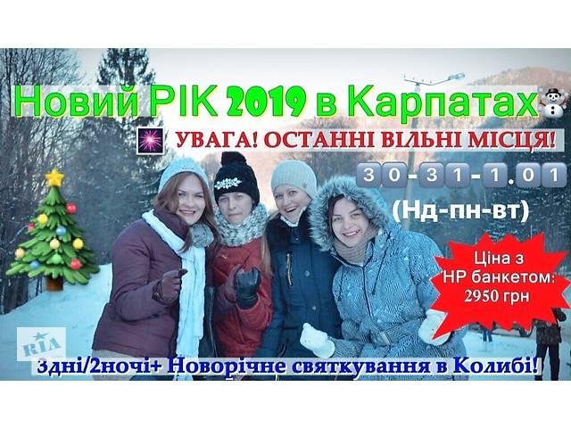 продам Тур Новый Год Карпаты Буковель Новый год Карпаты 3 дня Лыжи Горы бу  в Украине