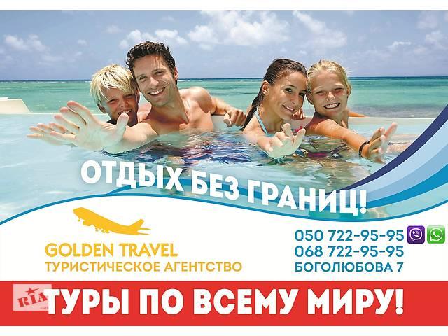 Туристическое агентство GOLDEN TRAVEL- объявление о продаже   в Украине