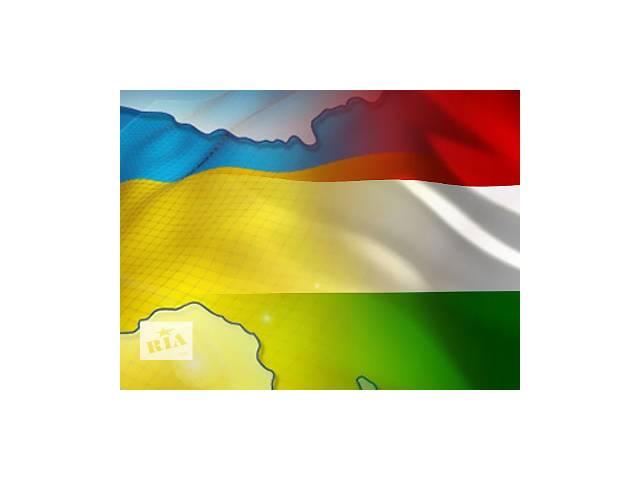 Туристична віза в Угорщину!- объявление о продаже  в Тернополе