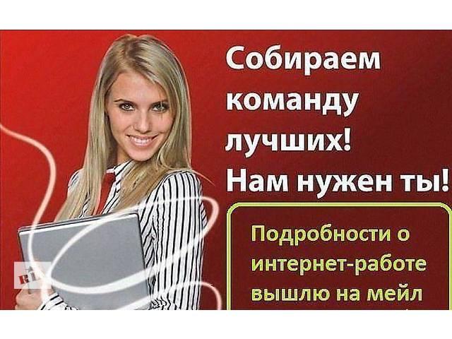 бу удаленная работа  в Украине