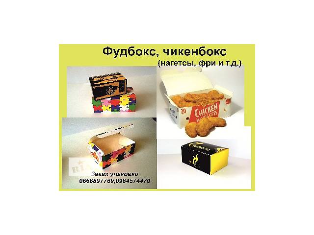 продам Упаковка Футбокс бу  в Украине