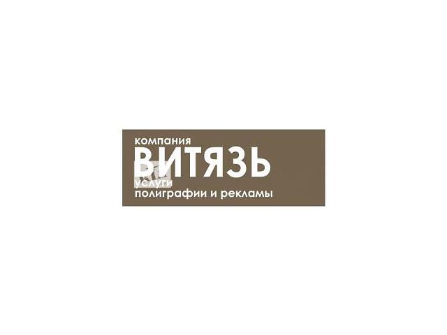 бу Услуги полиграфии в Днепропетровске в Днепре (Днепропетровск)