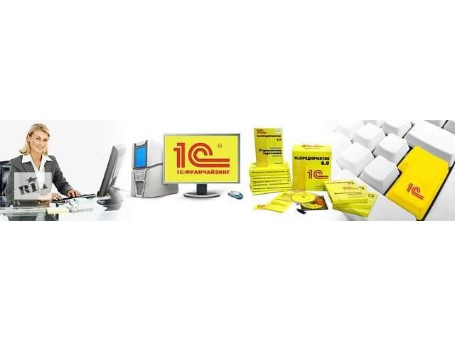 Услуги программистов 1С 8.X.- объявление о продаже   в Украине