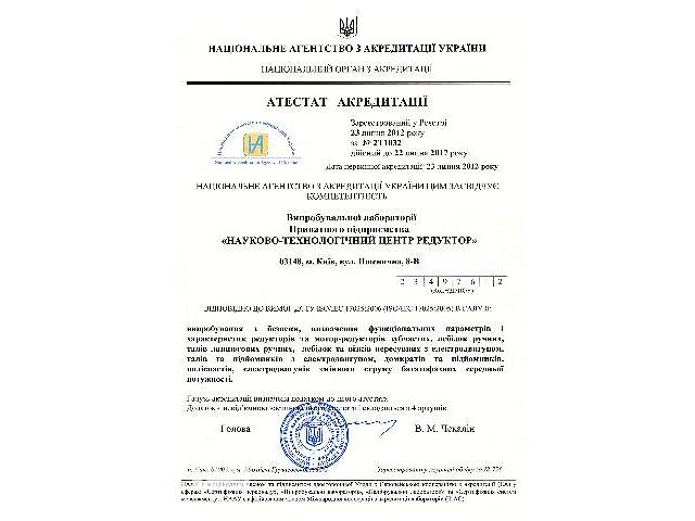 бу Услуги сертифицированной лаборатории  в Украине