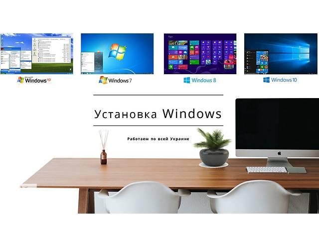 Установка Windows Xp, 7, 8, 10 на дому или офисе у вашем городе.- объявление о продаже   в Украине