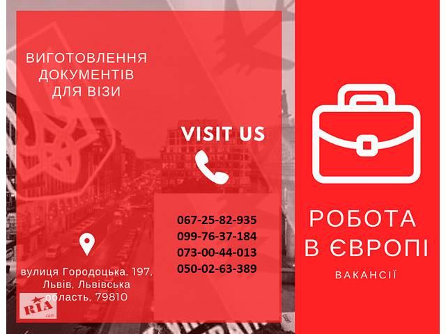ФАХІВЦІ І ПІДСОБНИКИ НА БРУКІВКУ- объявление о продаже   в Украине
