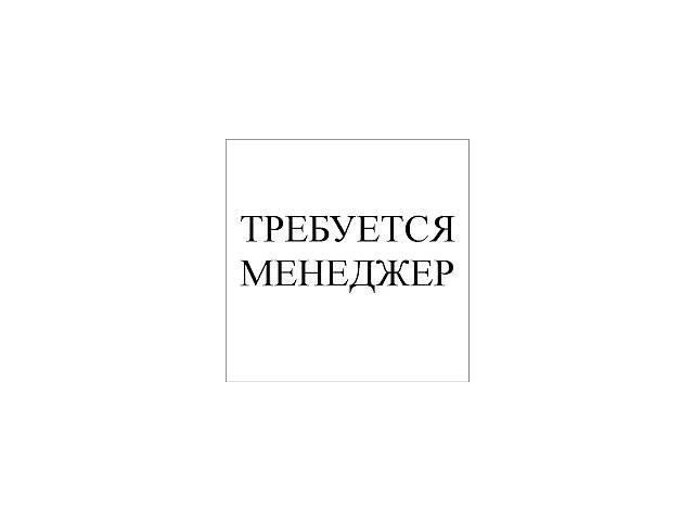 купить бу Менеджер по подбору персонала в Харкові