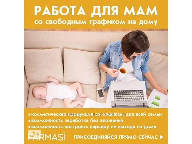 работа дома в удобное время - объявление о продаже   в Украине