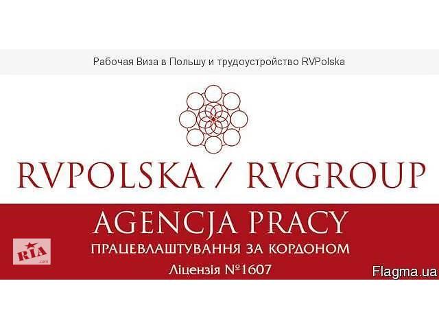 бу Разнорабочий на известный автозавод LG CHEM в Польше  в Украине