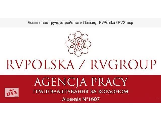 Виза в Польшу и подбор вакансии 2800 грн!- объявление о продаже   в Украине