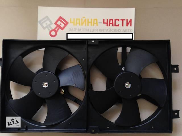 бу  Вентилятор охлаждения в сборе для легкового авто Chery Amulet в Киеве