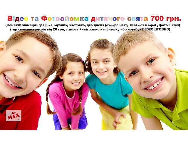 Відео та фотозйомка дитячих свят- объявление о продаже  в Луцке