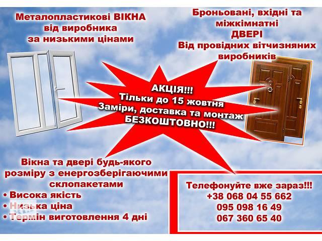 продам Окна, двери, металлочерепица и комплектующие бу в Ровно