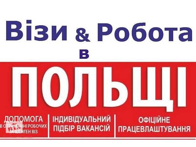 бу Візи, швидко, Доступна ціна / Офіційне працевлаштування  в Украине
