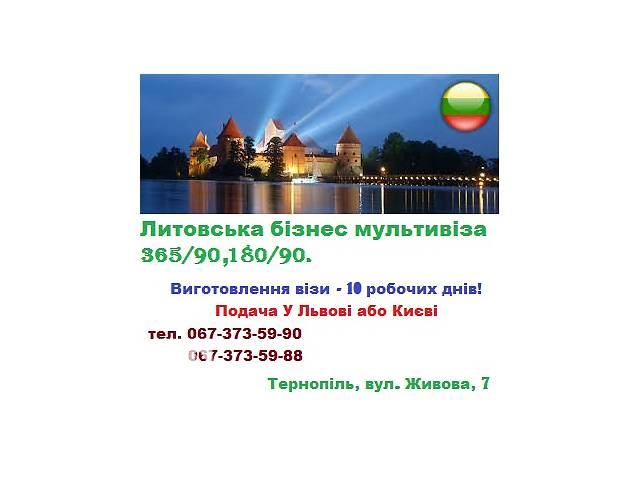 Візи в Литву з Гарантією!- объявление о продаже  в Тернополе