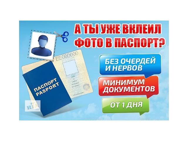 купить бу Вклейка фото в паспорт! в Харькове