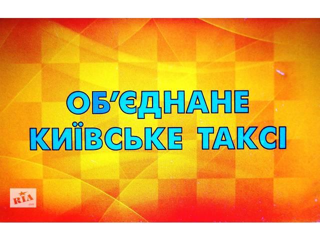 продам Водитель такси (выгодные условия) бу в Одесской области