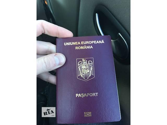 продам Європейське громадянство бу в Ивано-Франковске