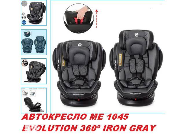 Автокресло детское 1,2,3 группа El Camino ME 1045 EVOLUTION Isofix- объявление о продаже  в Днепре (Днепропетровск)