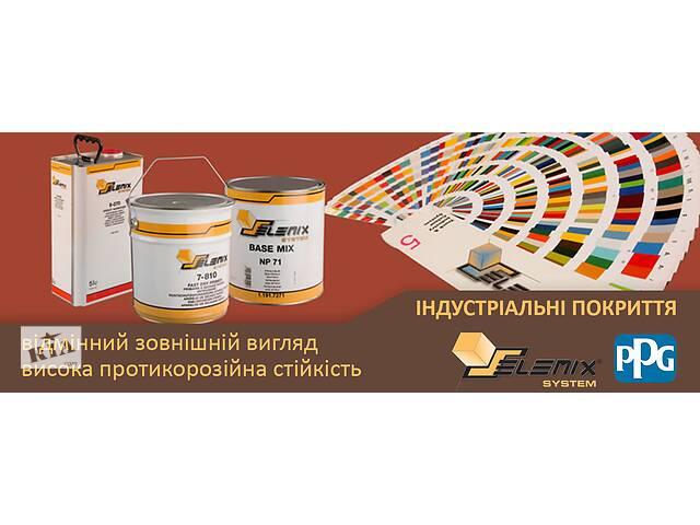 ПОКРАСОЧНАЯ СИСТЕМА SELEMIX ОТ PPG- объявление о продаже  в Ровно