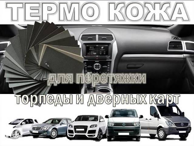 купить бу Каучуковая термокожа HORN для перетяжки торпедо в Киеве