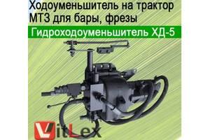 Ходоуменьшитель ХД-5 на МТЗ трактор, гидроходоуменьшитель бары
