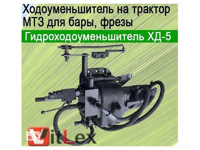 Ходоуменьшитель ХД-5 на МТЗ трактор, гидроходоуменьшитель бары- объявление о продаже  в Одессе