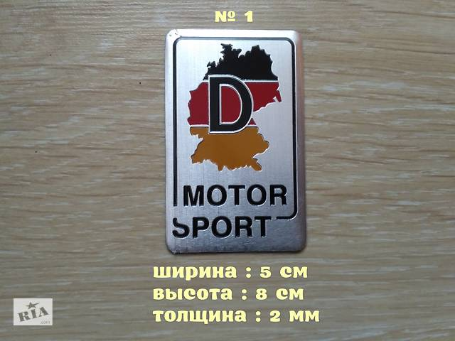 продам Наклейка на авто Флаг Германии из алюминиевого сплава на авто бу в Борисполі