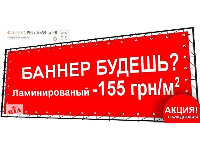Все виды рекламы- объявление о продаже   в Украине