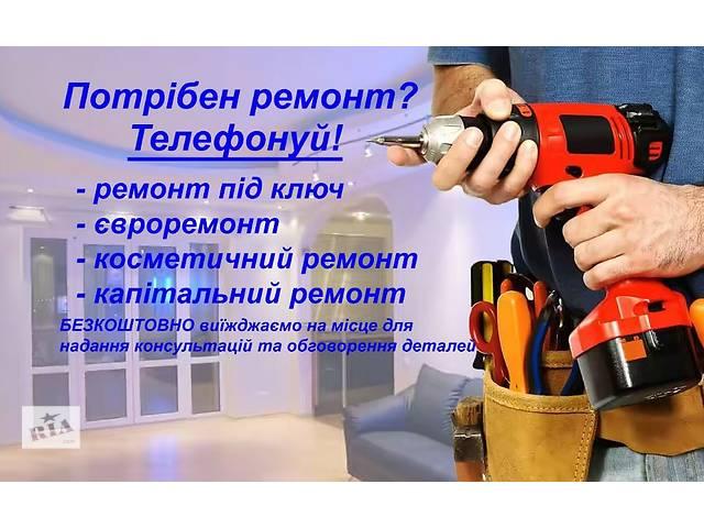 продам Все виды ремонта по доступной цене бу в Житомире
