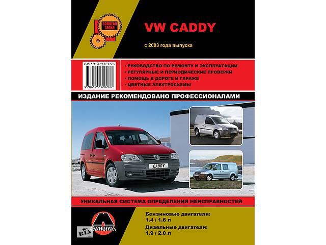продам VW Caddy (Фольксваген Кадди). Руководство по ремонту, инструкция по эксплуатации. Модели с 2003 года бу в Харькове