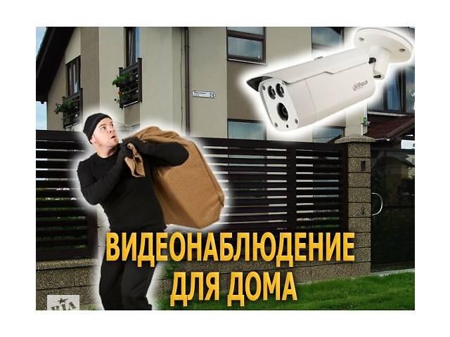 продам Видеонаблюдение для Дома бу в Буче