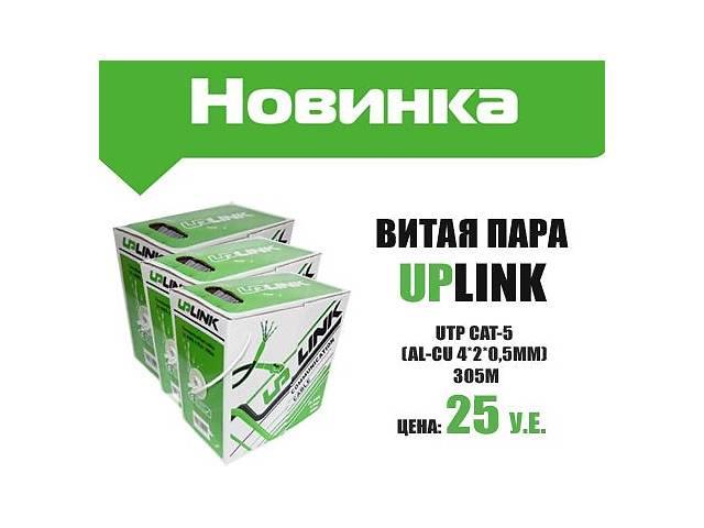 продам Витая пара биметал UPLINK бу в Киеве